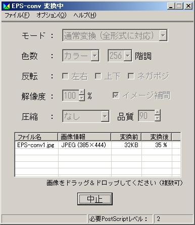 EPS-conv2.jpg